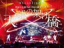 真夏の大新年会 2020 横浜アリーナ 〜天球の架け橋〜(初回限定盤) [ 和楽器バンド ]
