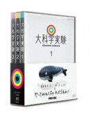 大科学実験 DVD-BOX