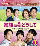 家族なのにどうして〜ボクらの恋日記〜 BOX1 <コンプリート・シンプルDVD-BOX>