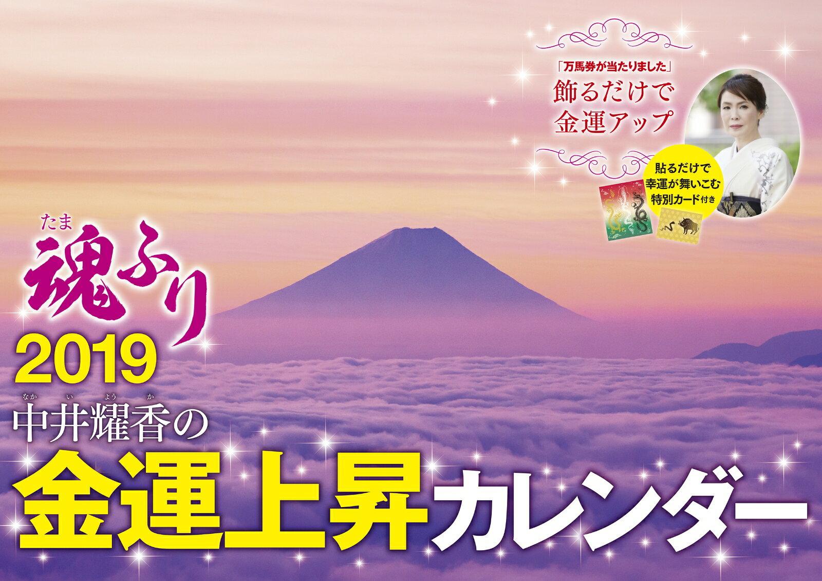 中井耀香の金運上昇カレンダー2019 魂ふり [ 中井 耀香 ]