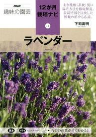ラベンダー (NHK趣味の園芸12か月栽培ナビ(12) 12) [ 下司 高明 ]
