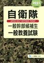自衛隊一般幹部候補生一般教養試験(2021年度版) 大卒程度 [ 公務員試験情報研究会 ]
