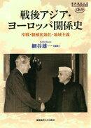 戦後アジア・ヨーロッパ関係史