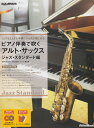 ピアノ伴奏で吹くアルト・サックス(ジャズ・スタンダード編) 1人でも2人でも手軽にジャズが楽しめる [ 大山日出男 ]
