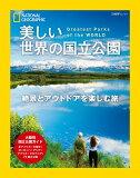 美しい世界の国立公園 (日経BPムック)