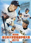 全日本大学野球選手権大会2010