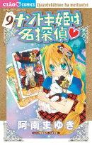 ナゾトキ姫は名探偵 9