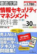 徹底攻略情報セキュリティマネジメント教科書(平成30年度)