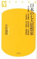 日本の七大思想家