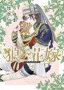 狼の花嫁 2 (ダリアコミックス) [ りゆま 加奈 ]