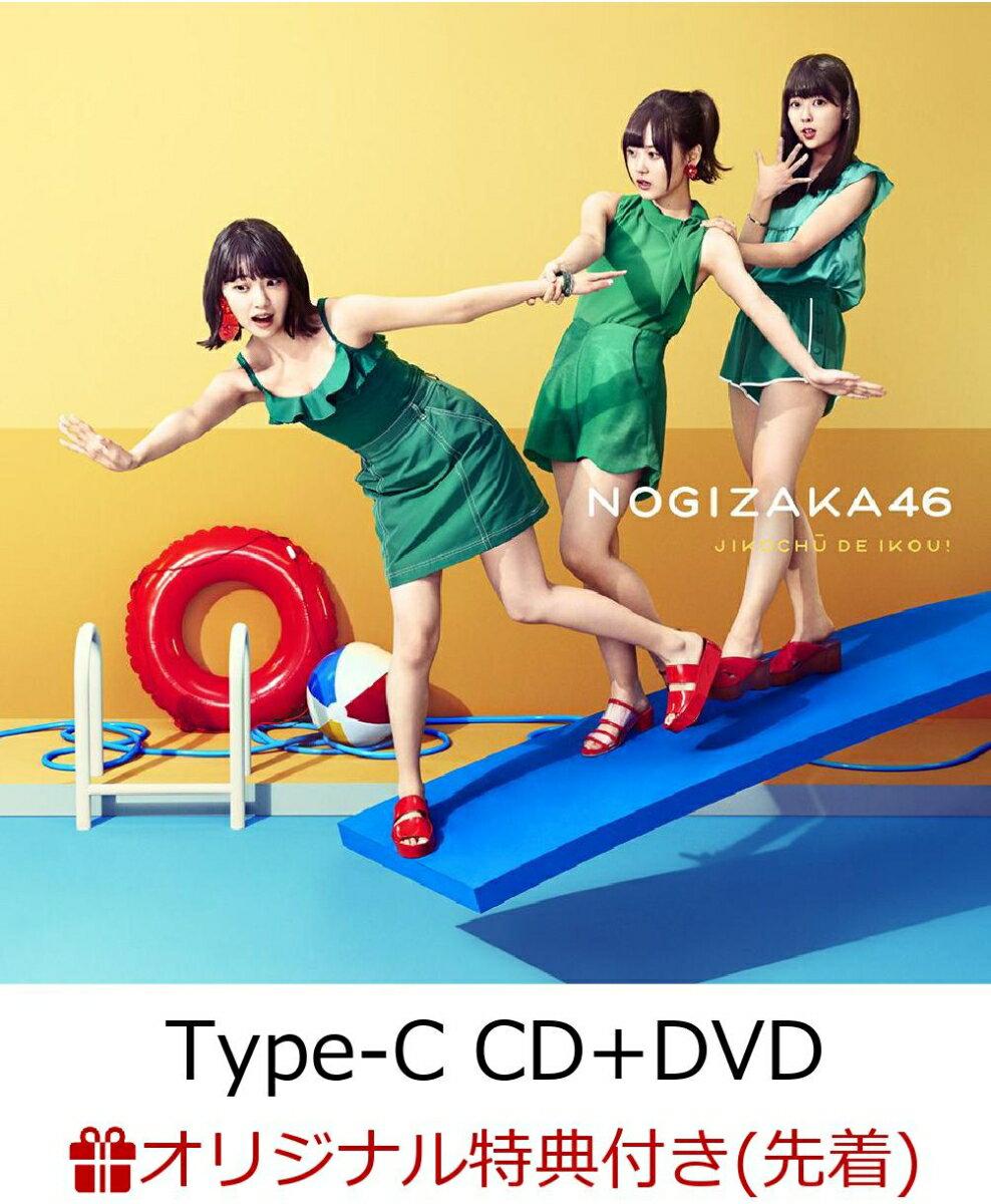 【楽天ブックス限定先着特典】ジコチューで行こう! (Type-C CD+DVD) (ポストカード付き) [ 乃木坂46 ]