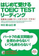 【バーゲン本】はじめて受けるTOEIC TESTリーディング