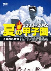 夏の甲子園'08〜'12 不滅の名勝負 [ (スポーツ) ]