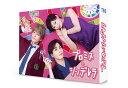 プロミス・シンデレラ DVD-BOX [ 二階堂ふみ ]