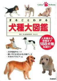 まるごとわかる犬種大図鑑 人気種から珍種まで188犬種を紹介! (Gakken Pet Books) [ 若山正之 ]