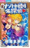 ナゾトキ姫は名探偵 8