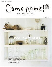 Come home! vol.59 (私のカントリー別冊) [ 住まいと暮らしの雑誌編集部 ]