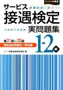 サービス接遇検定実問題集1-2級(第31回〜35回)