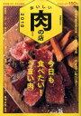 おいしい肉の店(2018 首都圏版) うまい肉はここにある! (ぴあMOOK)