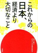 【謝恩価格本】これからの日本、経済より大切なこと