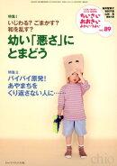 ちいさい・おおきい・よわい・つよい(no.89)