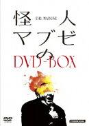 怪人マブゼのDVD-BOX