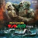 【予約】フランケンシュタインの怪獣 サンダ対ガイラ オリジナル・サウンドトラック