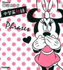 Disney暗記カード(2)