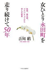 女ひとり永田町を走り続けて50年 角栄、慎太郎、ゴルバチョフから学んだ智恵 (単行本) [ 吉川 稲 ]