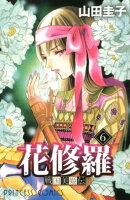 戦国美姫伝花修羅(6)