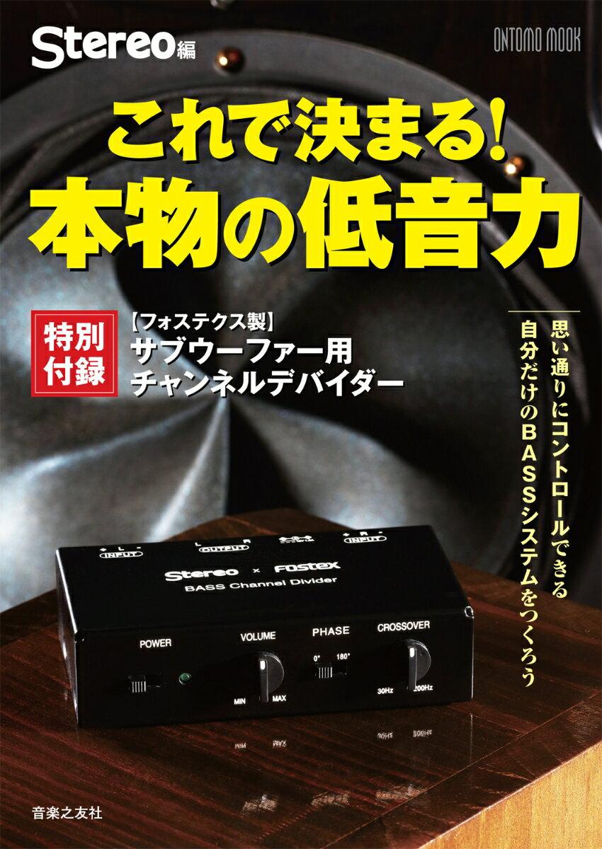これで決まる! 本物の低音力 特別付録:フォステクス製 サブウーファー用チャンネルデバイダー (ONTOMO MOOK) [ Stereo ]