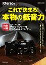 これで決まる! 本物の低音力 特別付録:フォステクス製 サブウーファー用チャンネルデバイダー (ONTOMO MOOK) [ St…