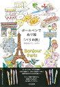 ボールペンでぬり絵「パリの旅」 [ がなは ようこ:ピポン ]