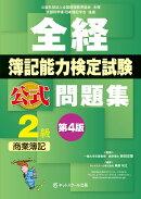 全経簿記能力検定試験 公式問題集2級商業簿記 第4版