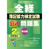 全経簿記能力検定試験公式問題集2級商業簿記第4版