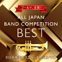 ゴールド、金賞! 全日本吹奏楽コンクール人気曲ベスト [ (V.A.) ]