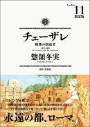 チェーザレ 破壊の創造者(11)プレミアム付録付き限定版