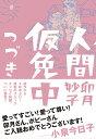 人間仮免中つづき (ビッグ コミックス〔スペシャル〕) [ 卯月 妙子 ]