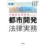不動産有効利用のための都市開発の法律実務新版