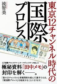 東京12チャンネル時代の国際プロレス [ 流智美 ]