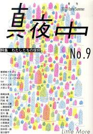 真夜中(9) 季刊