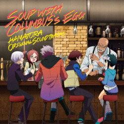 TVアニメ『ハマトラ』オリジナルサウンドトラック ハマトラックス(初回生産限定盤 CD+DVD)