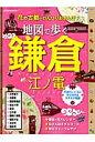 地図で歩く鎌倉江ノ電 花の古都をのんびりおさんぽ♪ (JTBのmook)