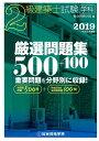2級建築士試験学科厳選問題集500+100(2019(平成31年度版)) [ 総合資格学院 ]