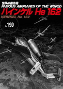 ハインケルHe162(世界の傑作機No.190)