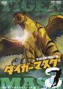タイガーマスク DVD-COLLECTION VOL.3 [ 富山敬 ]