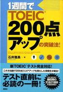 1週間でTOEIC 200点アップの突破法!