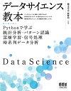 データサイエンス教本 Pythonで学ぶ統計分析・パターン認識・深層学習・信号処理・時系列データ分析 [ 橋本洋志 ]