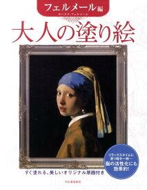 大人の塗り絵(フェルメール編) [ ヨハンネス・フェルメール ]