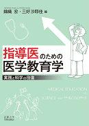 指導医のための医学教育学